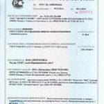 Сертификат соответствия Артериал